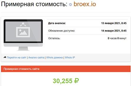 Обзор лживого брокера Broex. Отзывы на опасный проект.