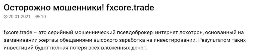 Обзор лживого брокера FXCore. Стоит ли связываться с мутными проектами?