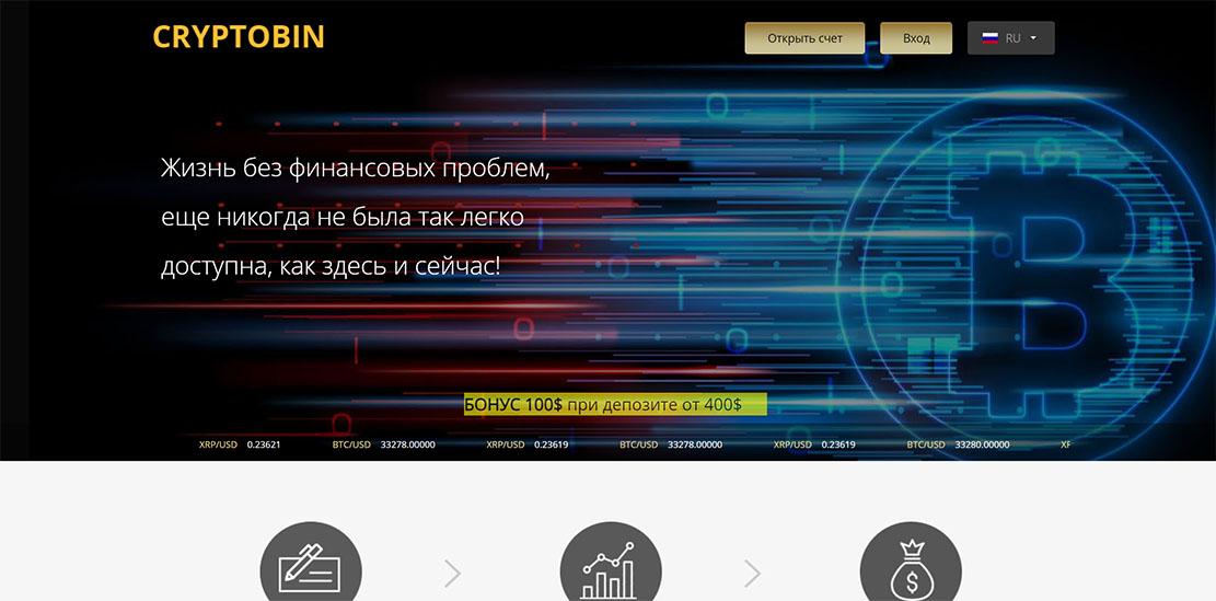 Cryptobin.ru - мошеннический сайт фальшивых брокеров? Реинкарнация клона-лохотрона.