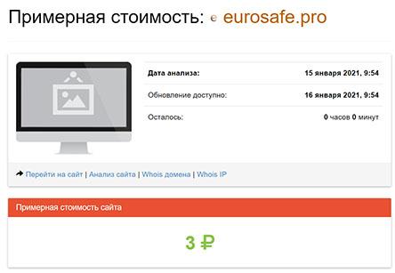 Eurosafe – инвестиционный фонд, созданный аферистами с украинскими корнями?