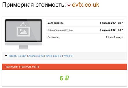 Обзор лживого брокера EVFX. Не стоит доверять заморской конторе.