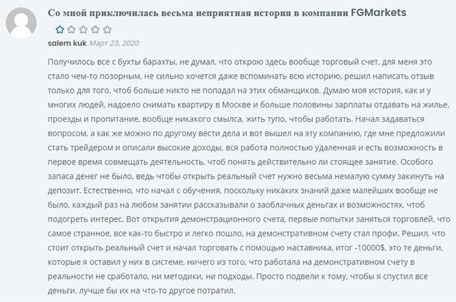 Обзор лживого брокера FGMarkets. Правдивые отзывы на опасный проект.