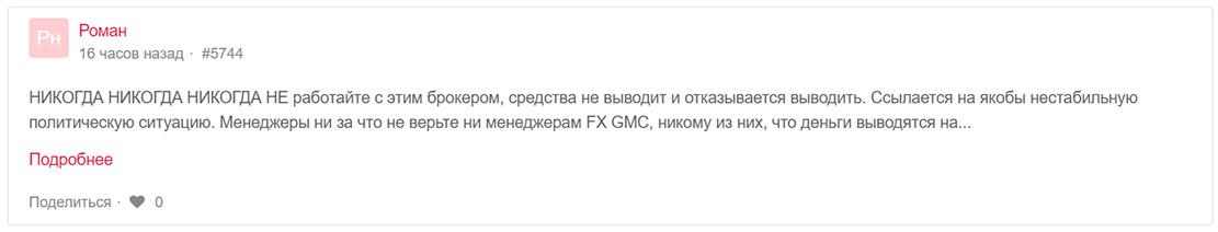 Обзор лживого брокера FX GMC. Стоит ли доверять заморским разводилам?