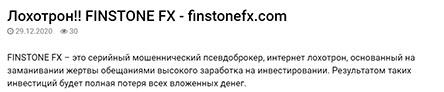 FINSTONE FX - новенький проект по разводу трейдеров?