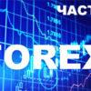Азы Forex для новичков-трейдеров: что такое Forex и в чем заключается его суть?