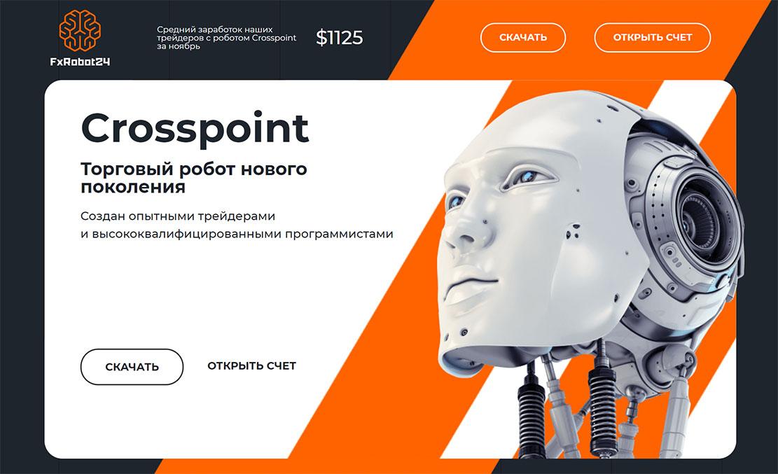 FxRobot24 - поможет слить ваши 500 долларов? Стоит ли доверять роботам?