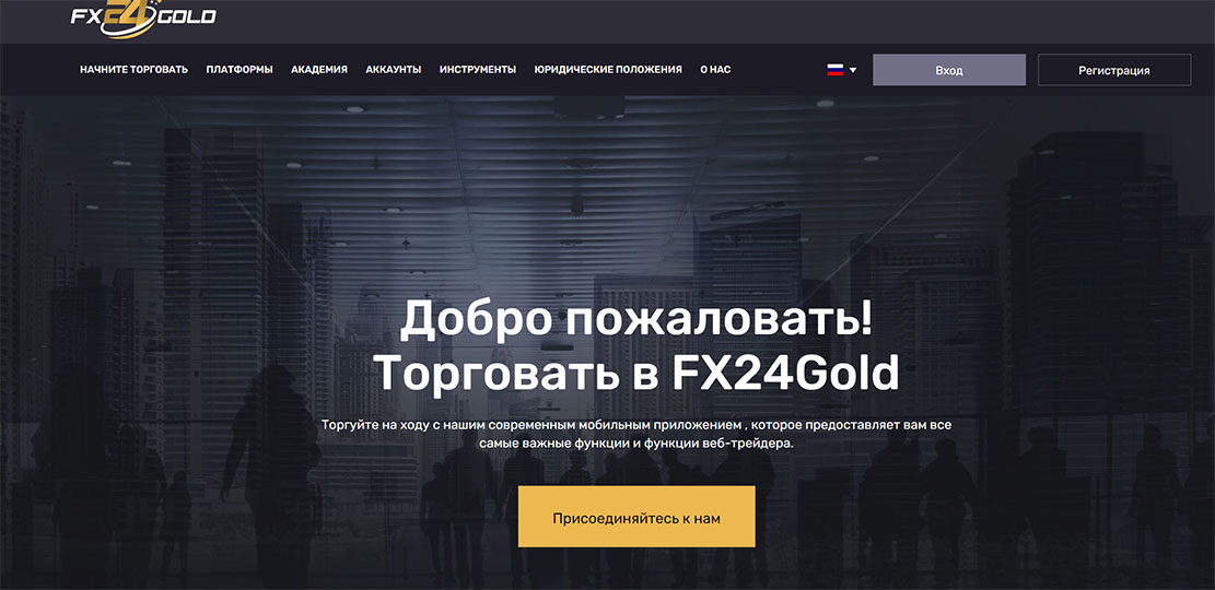 FX24Gold – мошенники в чистом виде? Отзывы и обзор лохотрона.
