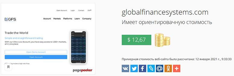 Брокер GlobalFinanceSystems (GFS). Почему ему нельзя верить? Полный обзор проекта.