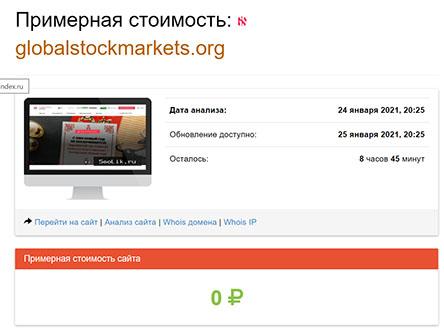 Обзор лживого брокера Globalstock Markets. Доверять или нет? Отзывы.