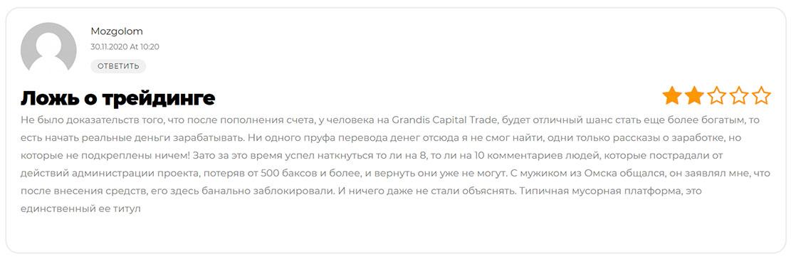Grandis Capital Trade – лохотрон под видом серьезного брокера? Отзывы и обзор.