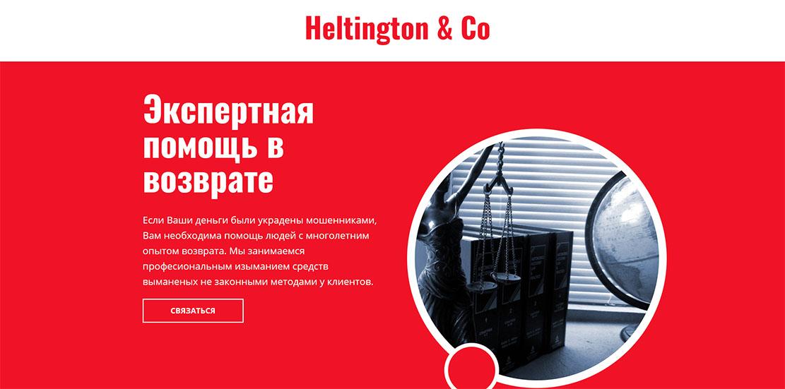 Heltington — помогают или повторно разводят? Отзывы и описание.