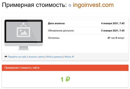 Встречайте лохотрон года – Ingoinvest! Отзывы мнение и обзор.