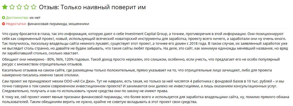 Что говорит пользователь мошеннической организации Invest-PG. И отзывы.
