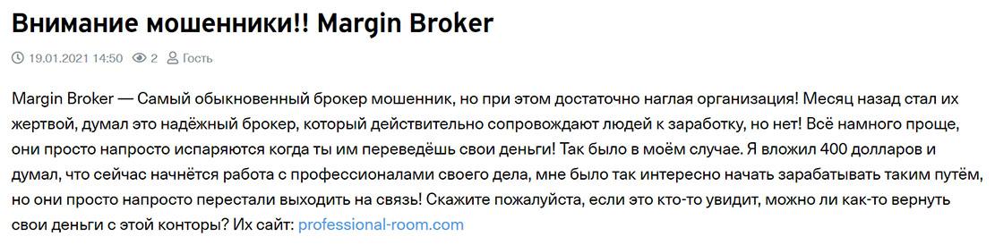 Отзывы о сайте professional-room.com Margin Broker — финансовые разводилы? Отзывы.
