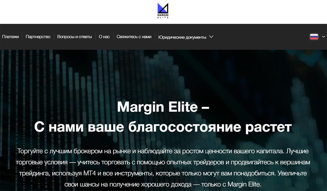 Обзор лживого брокера Margin Elite. Стоит ли сливать ваши депозиты?