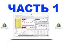 MetaTrader 4 или MetaTrader 5? Сравнение торговых платформ.