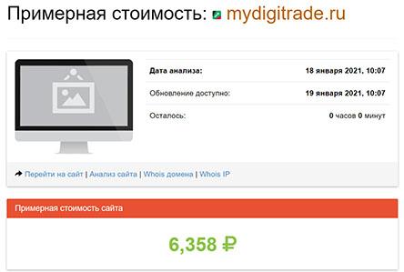 Сайт MyDigiTrade – скучный и низкопробный сайт. Стоит ли доверять сигналам?