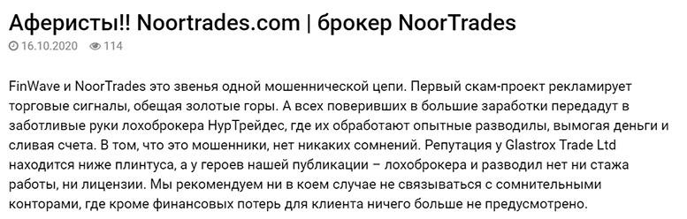 NoorTrades – очередной Форекс-брокер, обманывающий людей? Отзывы и обзор.