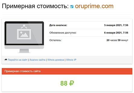 Oru Prime - очередной брокер мошенник? Отзывы и обзор проекта.