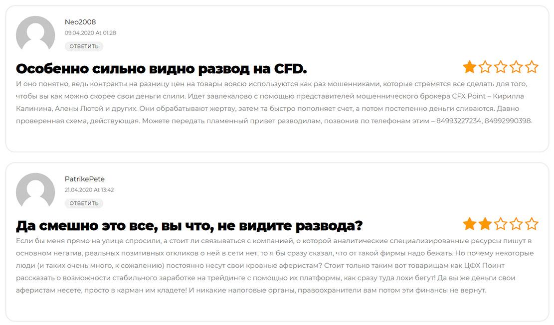Проект CFXPoint – лохотрон, где можно потерять все деньги? Отзывы и обзор.