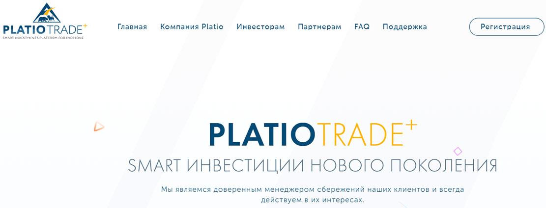 Брокер Platio Trade Plus – очередной лохотрон? Отзывы и обзор проекта.