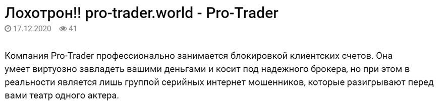 Pro-Trader. Что это ели не очередной лохотронщик? Отзывы и обзор.