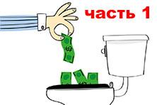 Как избежать слива депозита на Forex и прибыльно торговать? Часть 1.