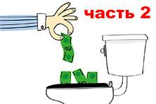 Как избежать слива депозита на Forex и прибыльно торговать? Часть 2.