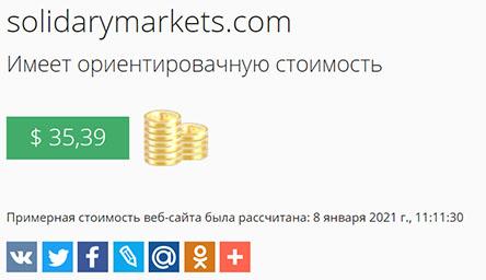 Обзор лживого брокера Solidary Markets FX. Стоит ли доверить? Отзывы и обзор.