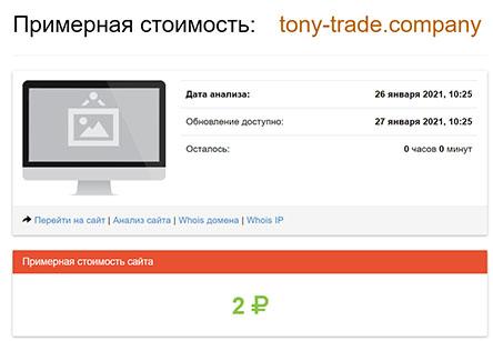 TONY TRADE –финансовые аферисты? Или честный проект? Отзывы.