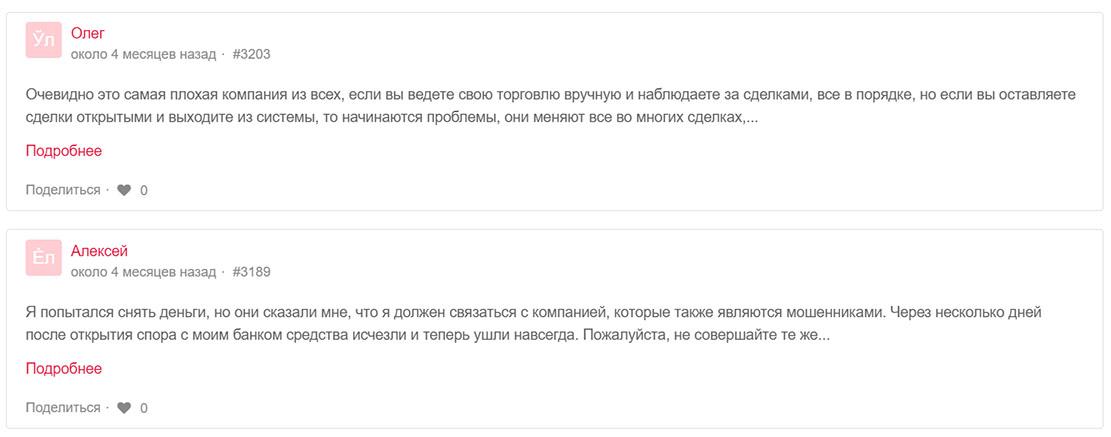 By trend - заморские разводилы с мутной репутацией? Читаем отзывы и обзор.
