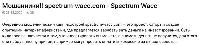 SPECTRUM WACC — отзывы и обзор spectrum-wacc.com. Стоит ли доверять?