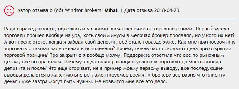 Windsor Brokers – позволят быстро избавиться от ваших денег?
