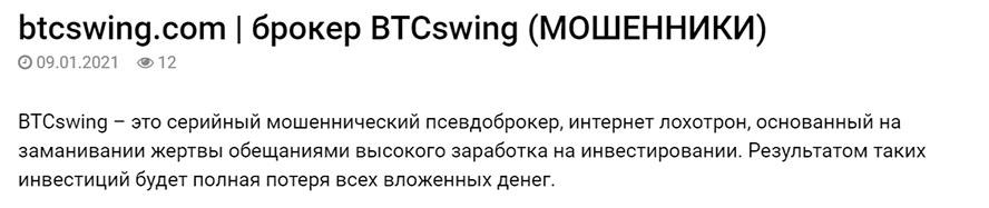 Брокер BTCswing – лохотрон? Стоит ли доверять? Отзывы и обзор.