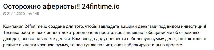24FinTime– очередной мошенник, обманывающий своих клиентов? Отзывы.