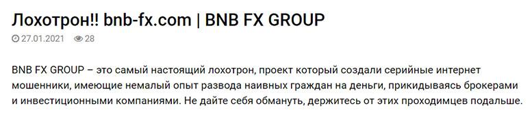 BNB FX GROUP — очередные аферисты на рынке инвестиций? Отзывы.
