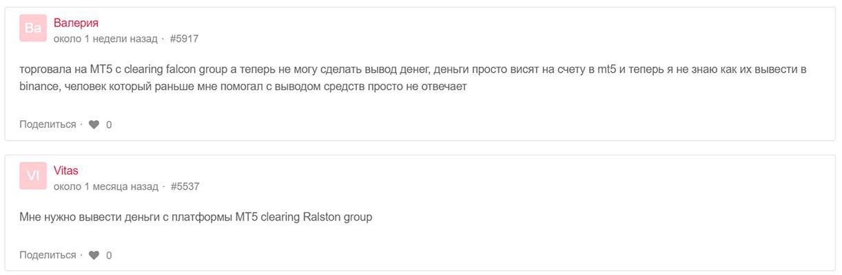 Clearing Falcon: сайт, с которого работают злоумышленники? Отзыв и обзор.