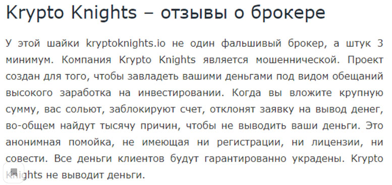 Krypto Knights - крипто лохотронщики или просто лохотронщики?