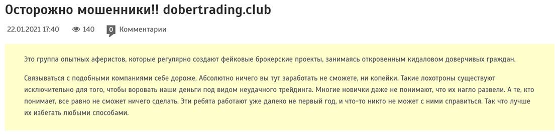 Обзор лживого брокера Dober Trading Club. Отзывы и обзор.