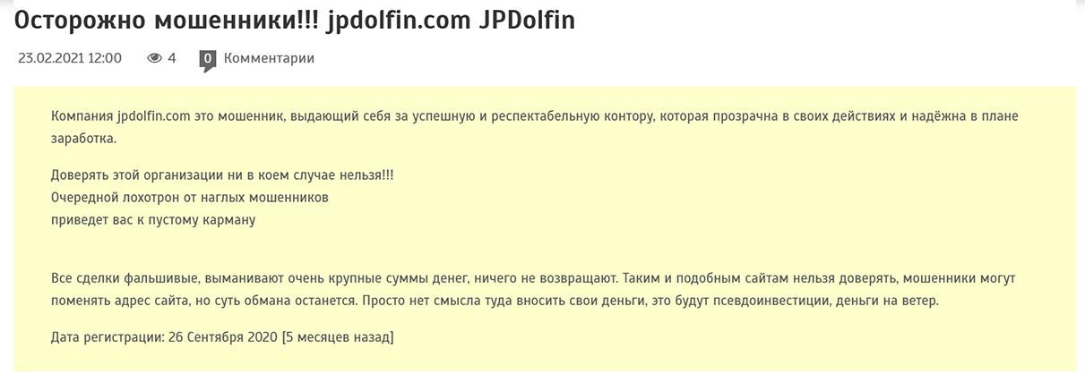 JPDolfin - Никакой правды, одни лишь нестыковки и признаки обмана! Осторожнее, возможен развод! Отзывы.