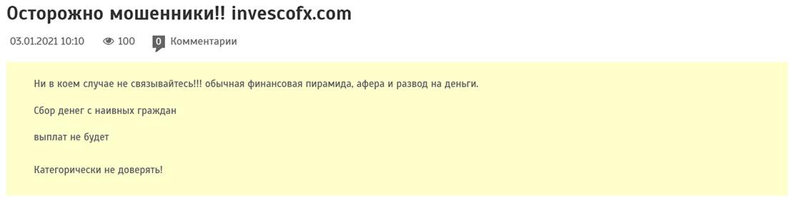 InvescoFX - что за брокер? стоит ли доверять? отзывы и обзор опасного проекта.