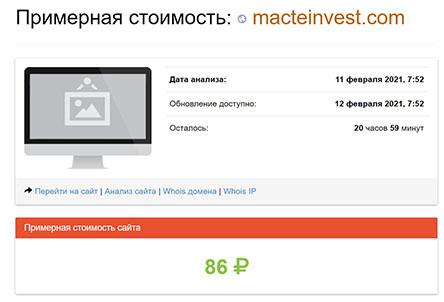 Macte Invest: брокер, который специализируется на обмане своих клиентов?