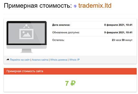 TradeMix - Тупо пирамида и ничего больше! Отзыв.