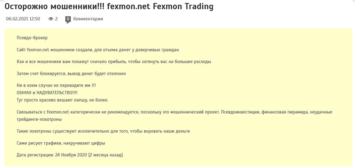 Обзор мошеннического брокера Fexmon... Обычный ХАЙП и ничего более? Развод?