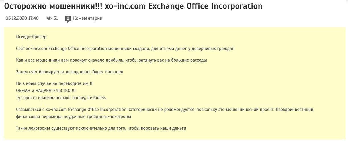 Exchange Office Incorporation - очередная липовая контора и развод? Отзывы на проект.