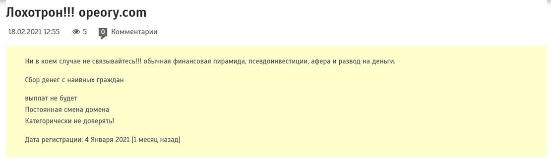 Opeory - загадочный сайт-лохотрон на тему криптовалюты? Опасно!