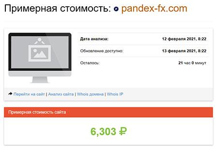 Сайт pandex-fx.com — обманщики или нет? Информация, отзывы.
