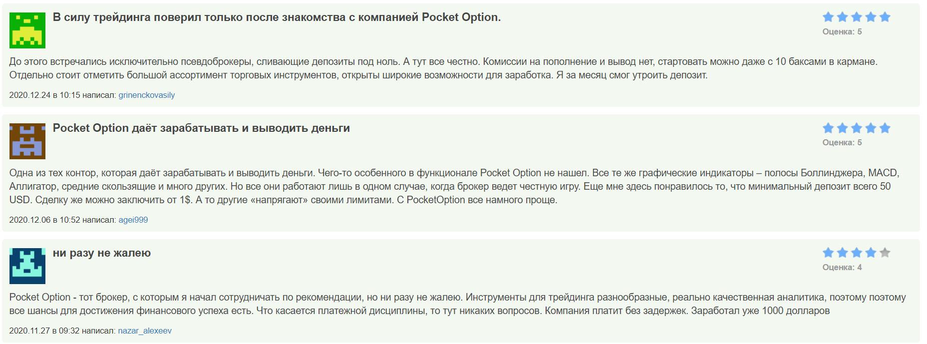 Pocket Option - отзывы, торговый терминал, вывод средств.