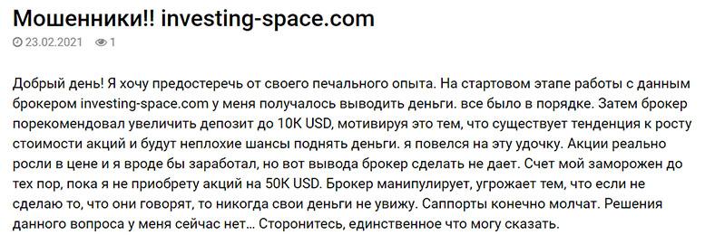 Сказ о INVESTING-SPACE. Очередное предложение от лохотронщиков? Отзывы.