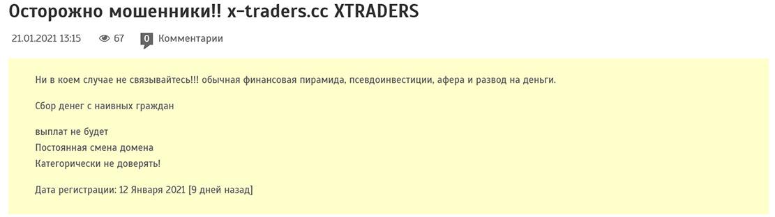 Обзор лживого брокера X-Traders. ХАЙП - не стоит инвестировать, есть риски!